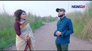 Je Jole Aagun Jole - Samia Rahman with Mostofa Sarwar Farooki (যে জলে আগুন জ্বলে - ফারুকী )on News24