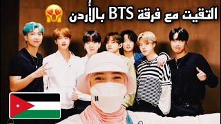 التقيت BTS بالاردن وغنيت Life goes on بالعربي عالمسرح 😱