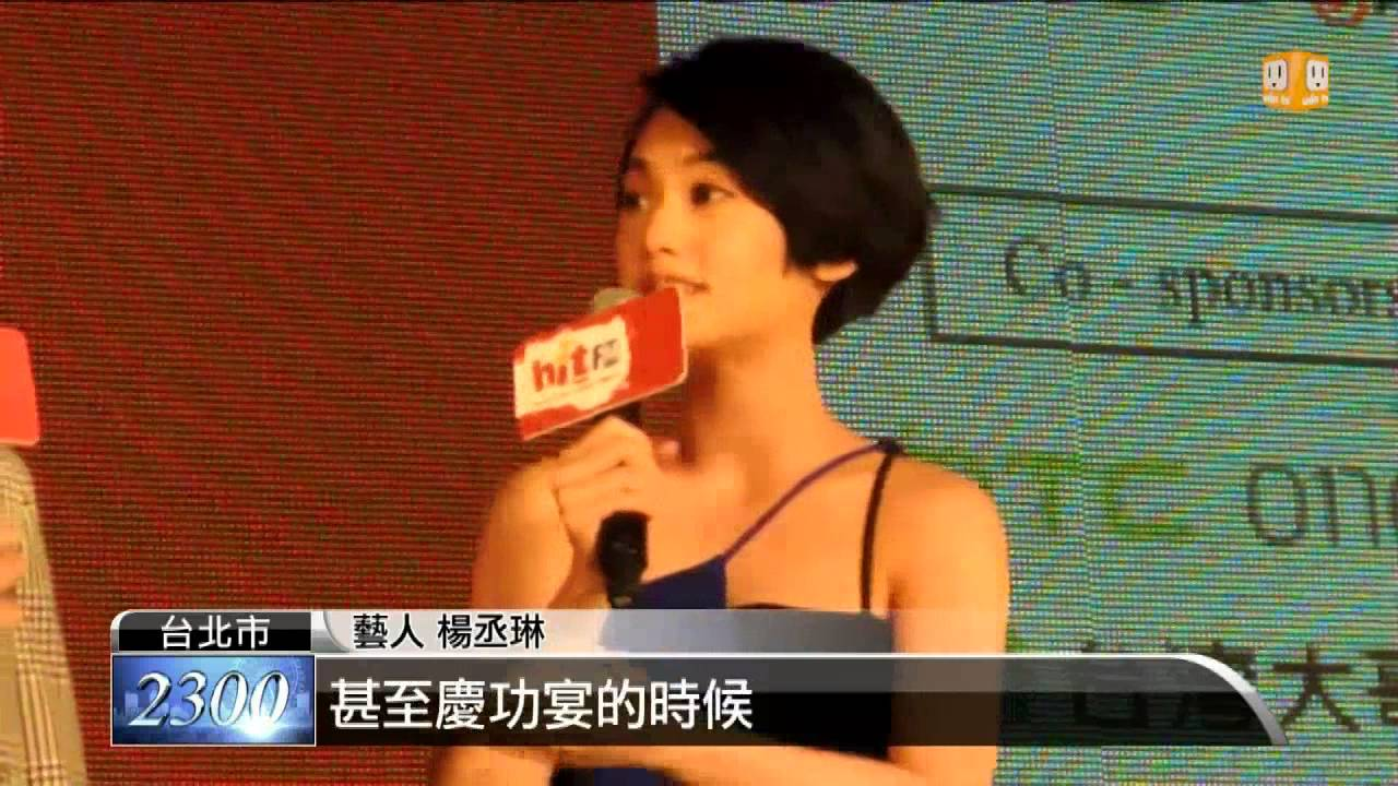 【2015.04.02】算命師斷有情傷 楊丞琳:相信自己 -udn tv - YouTube