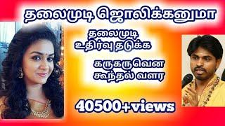 தலைமுடி ஜொலிக்கனுமா தலைமுடி உதிர்வு தடுக்க   Chennai November 22-25  Covai 15-18  7904119044