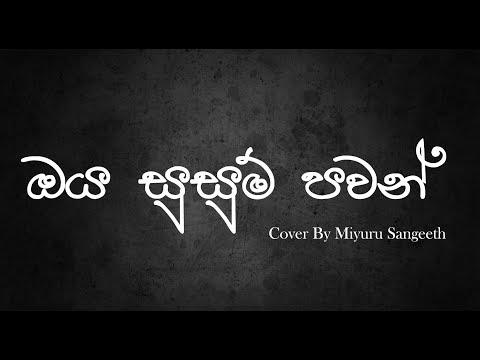 Oya Susum Pawan ඔය සුසුම් පවන් | Cover By Miyuru Sangeeth