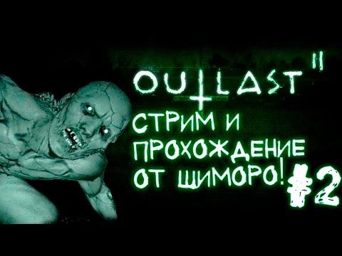 Outlast 2 - ФИНАЛ - ПРОХОЖДЕНИЕ НА СТРИМЕ ОТ ШИМОРО! #2