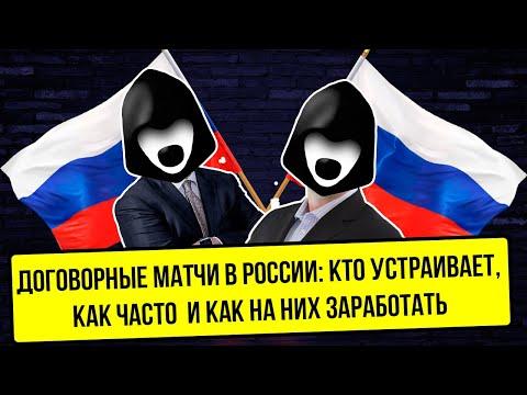 Договорные матчи в России | Кто устраивает | Как заработать (Часть 1)