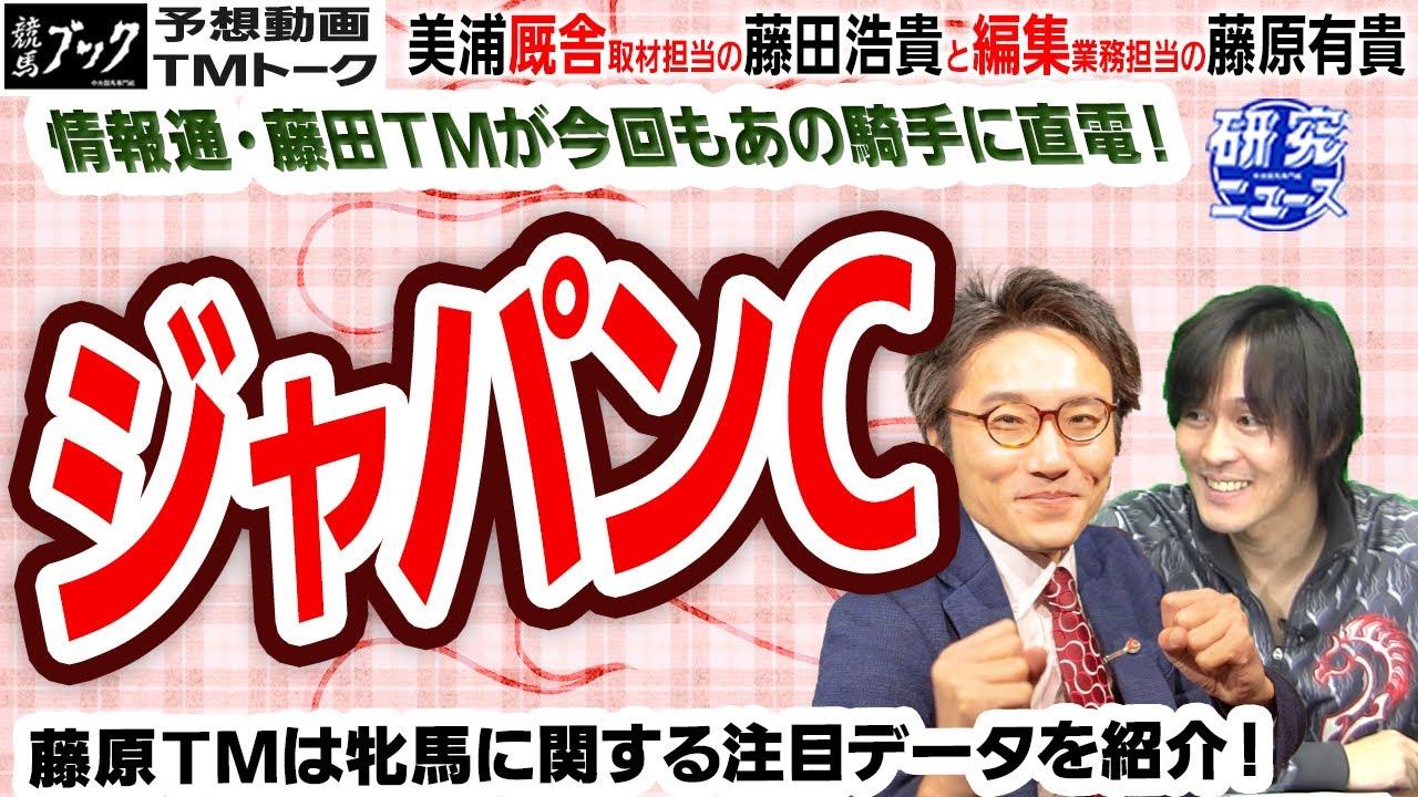 【競馬ブック】ジャパンカップ 2020 予想【TMトーク】(美浦)