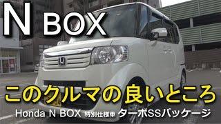 Honda N BOX 仕様説明と実用性 ターボssパッケージ ホンダ Nボックス N-BOX