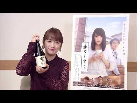 恋のしずく10月1日日本酒の日乾杯映像