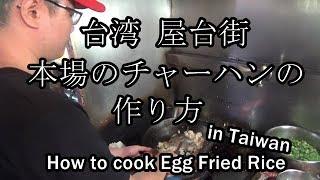 チャーハンの本場 台湾屋台街 エビ炒飯の作り方  / How to cook Egg Fried Rice in Taiwan