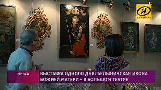 Увидеть Белыничскую икону Божией Матери можно в фойе Большого театра