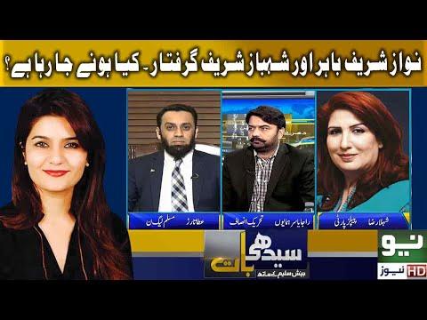 Shehla Raza Latest Talk Shows and Vlogs Videos