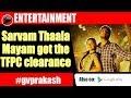 Sarvam Thaala Mayam Official Release Date GV Prakash Rajiv Menon AR Rahman TK 637