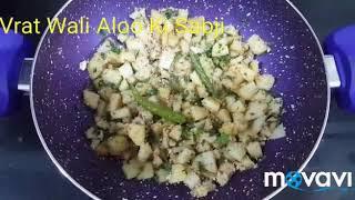 Vrat Wali Aloo Ki Sabji/Navratri Special