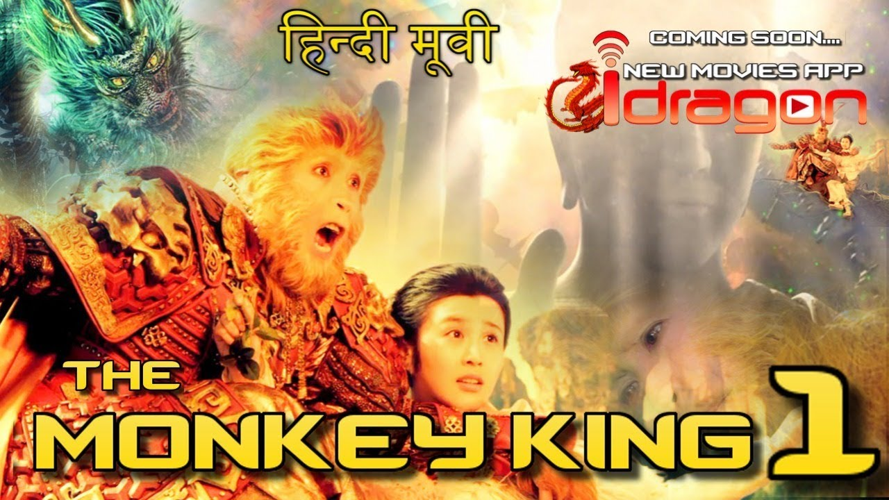 Download New Movie in Hindi Monkey King 1