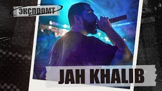 Если чё - он Jah Khalib