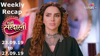 Choti Sarrdaarni | Weekly Recap |  छोटी सरदारनी | 23rd September 2019 to 27th September 2019