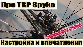 Trp Spyke: настройка и впечатления + обзор тормозных ручек на промах.