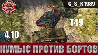 WoT Blitz - Что себе позволяет этот Т49 - World of Tanks Blitz (WoTB)