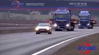 Международные перевозки негабаритных грузов шириной 4,5 м.(ООО