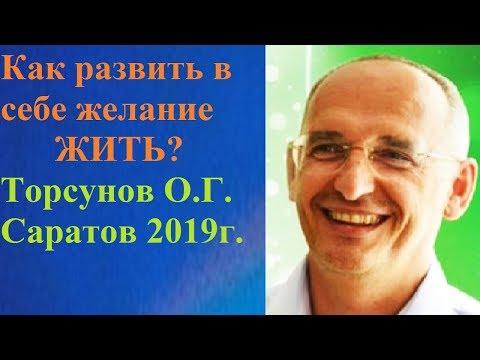 Как развить в себе желание ЖИТЬ? Торсунов О.Г. Саратов 2019г.