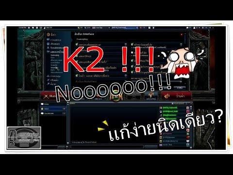 Hon วิธีแก้ปัญหา K2 Error Exception  อย่างง่าย