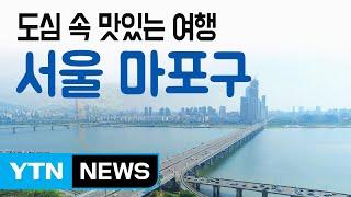 YTN 구석구석 코리아 도심 속 맛있는 여행 서울 마포…