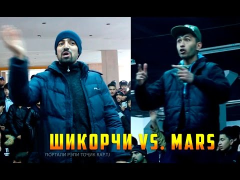 Видео Battle Шикорчи vs  Mars (RAP.TJ)