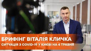 Коронавирус 4 мая Виталий Кличко о распространении Covid 19 в Киеве