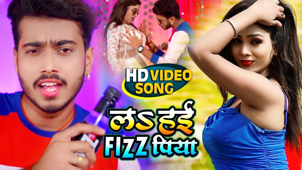 #Video || #Abhishek Singh || लs हई FIZZ पिया || #Antra Singh Priyanka || Bhojpuri Songs 2021