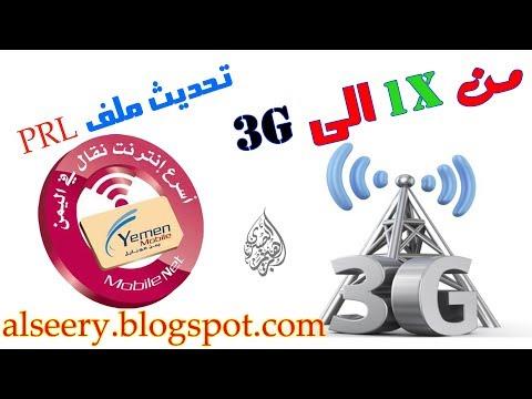 طريقة تحويل الانترنت من 1X الى 3G يمن موبايل - AlseerY SofT
