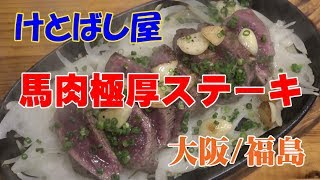 ≪馬肉専門の焼肉≫【けとばし屋チャンピオン】くうしばさんと福島で爆食してみた! thumbnail