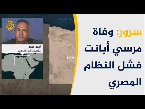 الناشط الحقوقي أيمن سرور: وفاة مرسي أظهرت الفشل الكبير للنظام المصري????  - نشر قبل 6 دقيقة