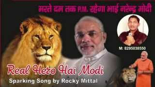 Marte dam Tak PM Rahega (मरते दम तक पीएम रहेगा भाई नरेन्द्र मोदी) song by Rocky Mittal