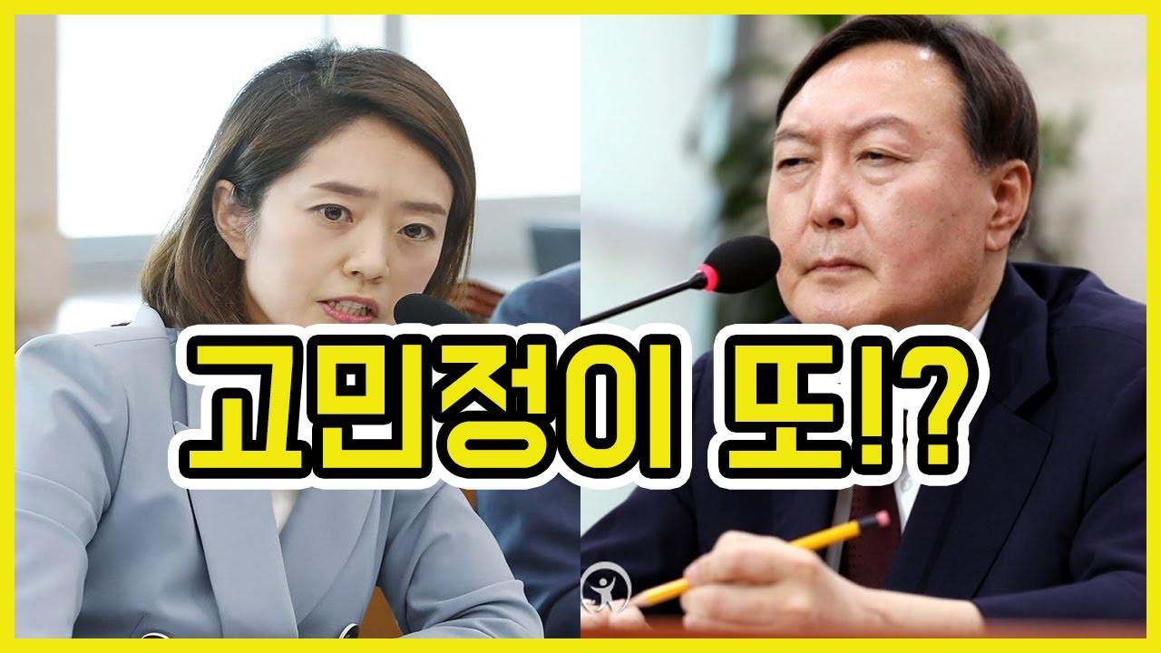 """고민정.. """"윤석열 국가망신"""" 발언 논란   도람뿌"""