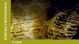 Клятва Гиппократа. 5 серия. Травматология и ортопедия