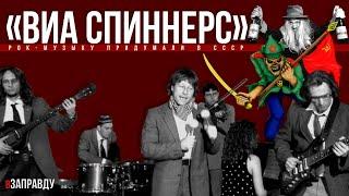 Рок-музыку придумали в СССР! История «ВИА СПИННЕРС» (Подшипники).
