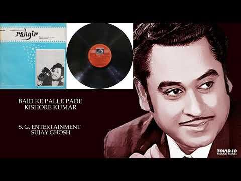 RARE - BAID KE PALLE PADE - KISHORE KUMAR - RAHGIR(1969) - HEMANT KUMAR