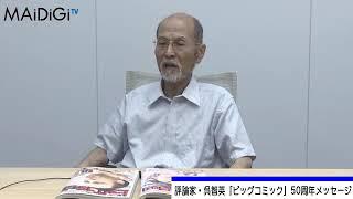 呉智英氏「ビッグコミック50周年」インタビュー