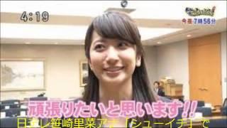 日テレ笹崎里菜アナ「シューイチ」で初レギュラーか? こちらの動画で解...