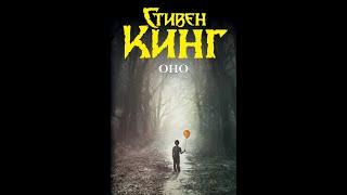 ''Оно''. Лучший роман Кинга в лучшем русскоязычном переводе.