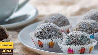 Полезные сладости для детей. Домашние КОНФЕТЫ из сухофруктов и орехов своими руками