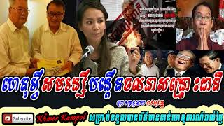 Khan sovan - Why Sam rainsy created CNRM, Khmer news today, Cambodia hot news, Breaking news