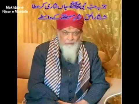 Qari Nisar-ul-Haq Siddiqi - Tadfeen and Akhri Deedar