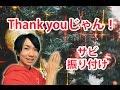 Kis-My-Ft2/Thank youじゃん!サビ ダンス振り付け