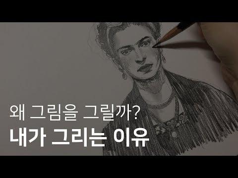 [ENG] 그림을 그리는 이유에 대하여 / LEEYEON