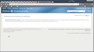 видео Как поменять Email и номер телефона на Webmoney?