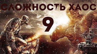 GOD OF WAR III REMASTERED \ МАКСИМАЛЬНАЯ СЛОЖНОСТЬ ХАУС \ БЕЗ ПРОКАЧКИ HP И МАННЫ \ PS4 PRO \ # 9