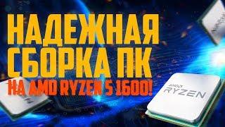 Надежная сборка ПК на AMD Ryzen 5 1600 !