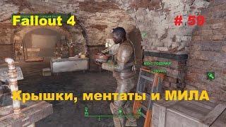 Прохождение Fallout 4 на PC Крышки, ментаты и МИЛА 59