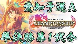 【mondial vs.エネ】COJ Championship 愛知エリア予選Aブロック準決勝第1試合