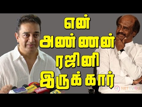 I Lost My Brother But Rajini Is There For Me Always | Kamal Hassan Emotional Speech About Rajini