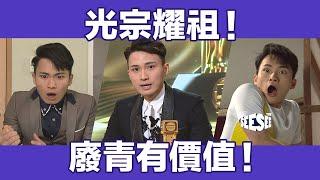 光宗耀祖!廢青有價值!!I See See TVB